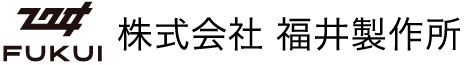 株式会社福井製作所